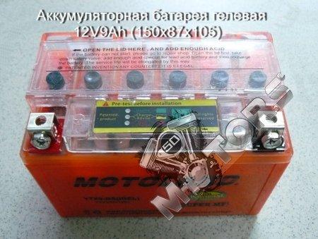 Аккумуляторная батарея гелевая 12V9Ah размер(150х87х105)