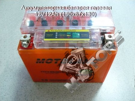Аккумуляторная батарея гелевая 12V12Ah размер(150х87х130)
