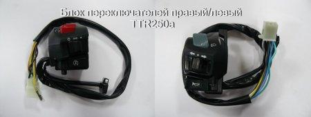 Блок переключателей правый/левый (пара) IRBIS TTR250a