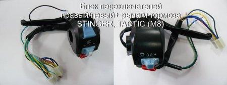 Блок переключателей правый/левый+ рычаги тормоза модель STINGER, TACTIC (резьба для зеркала М8)