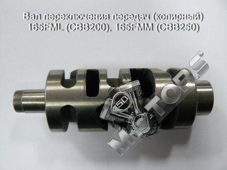 Вал переключения передач (копирный) модель двигателя 165FML (CBB200) 165FMM ...