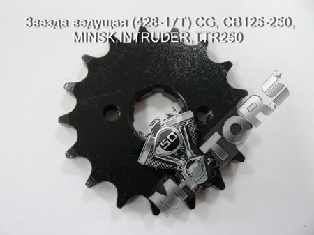 Звезда ведущая размер(428-17T) модель CG, CB125-250,MINSK,INTRUDER,TTR250