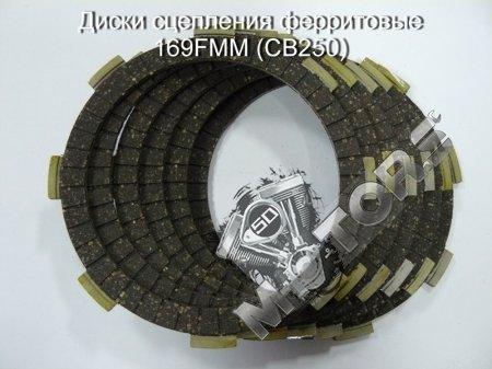 Диски сцепления ферритовые CB250 комплект