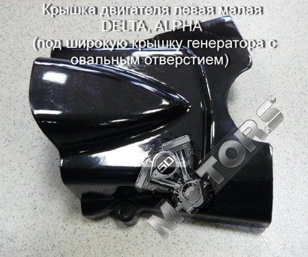 Крышка двигателя левая малая, модель DELTA, ALPHA (под широкую с овальным отверстием)