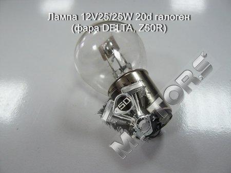 Лампа 12V25/25W 20d галоген,