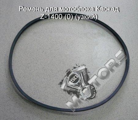 Ремень для мотоблока модель Каскад Z-1400 (0) (узкий)