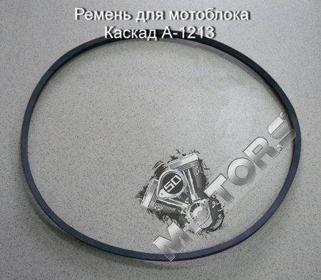 Ремень для мотоблока Каскад А-1213