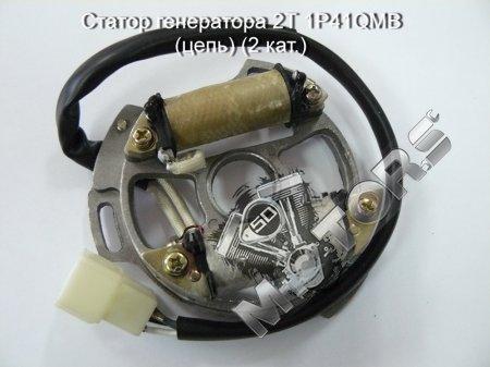Статор генератора 2Т 1P41QMB (цепь) (2 кат.) цепной привод