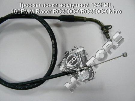 Трос заслонки воздушной, модель  164FML, 166FMM Racer RC200CK/RC250CK Nitro