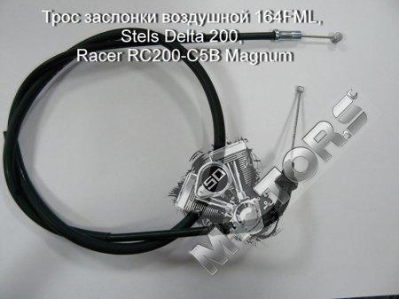 Трос заслонки воздушной модель 164FML, Stels Delta 200, Racer RC200-C5B Magnum