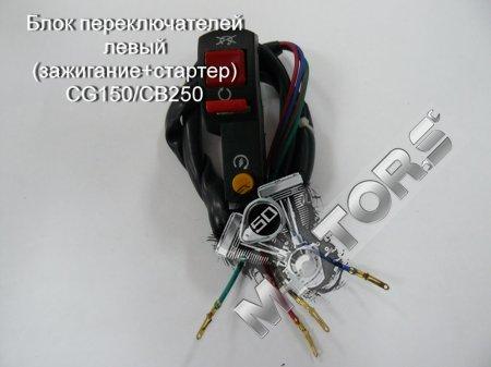 Блок переключателей левый (зажигание+стартер) CG150/CB250 IRBIS TTR