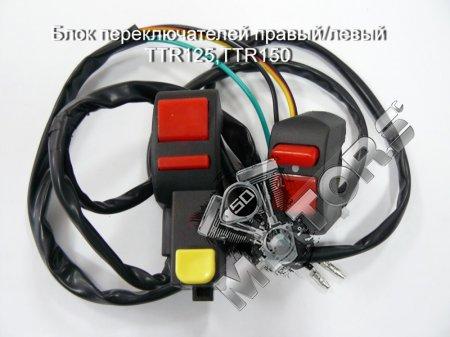 Блок переключателей правый/левый, IRBIS TTR125,TTR150, питбайк