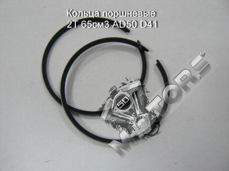 Кольца поршневые 2Т 65см3 AD50 D41 (BM, Ветер, цепной привод)