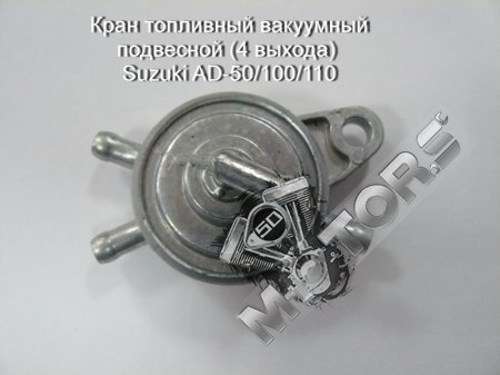 Кран топливный вакуумный подвесной (4 выхода) универсальный