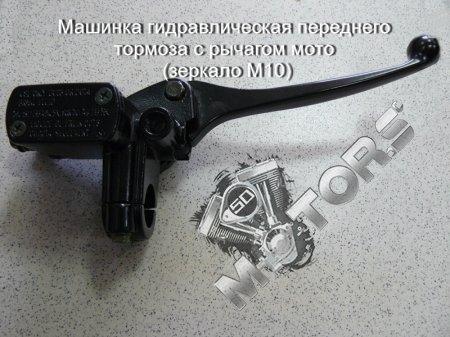 Машинка гидравлическая переднего тормоза с рычагом (крепление зеркала d10)