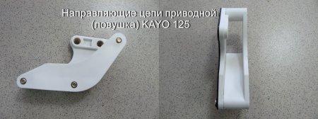 Направляющие цепи приводной (ловушка), питбайк KAYO 125