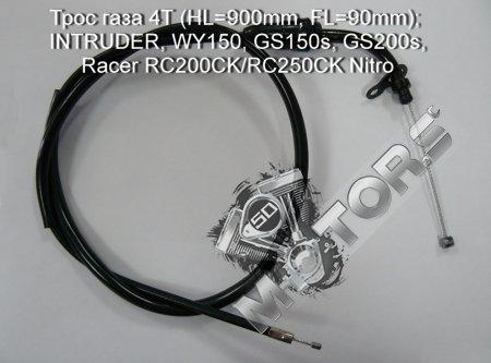 Трос газа 4Т с ухом (HL=900mm, FL=90mm); модель  INTRUDER, WY150, GS150s, GS200s, Racer RC200CK/RC250CK Nitro