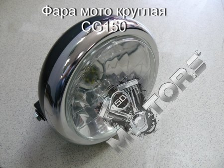 Фара мото круглая CG150 два крепления