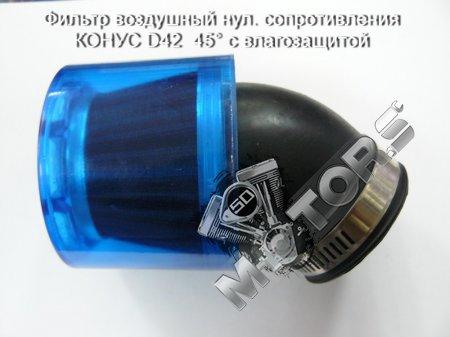Фильтр нулевого сопротивления воздушный КОНУС D42  45° с влагозащитой корпус