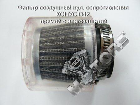 Фильтр нулевого сопротивления воздушный КОНУС D42 прямой с влагозащитой в корпусе
