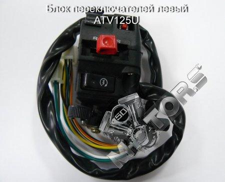 Блок переключателей левый ATV125U (товар уценен, видно на фото, нет одной кнопки)