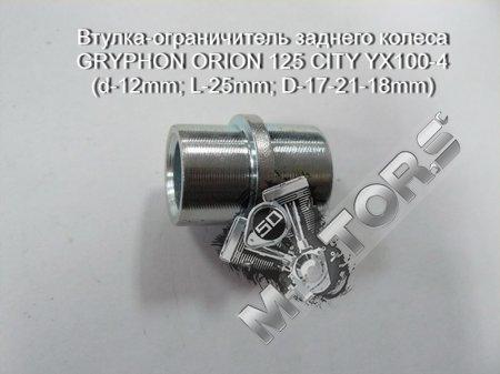 Втулка-ограничитель заднего колеса GRYPHON ORION 125 CITY YX100-4 размер втулки(d-12mm; L-25mm; D-17-21-18mm)