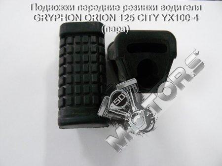 Подножки передние резинки водителя, модель  GRYPHON ORION 125 CITY YX100-4 (пара)