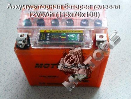 Аккумуляторная батарея гелевая 12V5Ah размер(113х70х108)мм