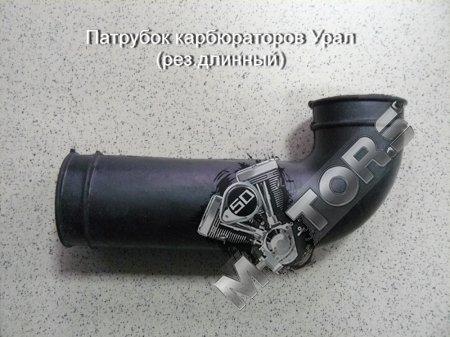 Патрубок карбюраторов, модель Урал (рез.длинный)