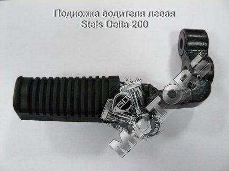 Подножка водителя левая, модель Stels Delta 200