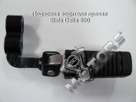 Подножка водителя правая, модель Stels Delta 200