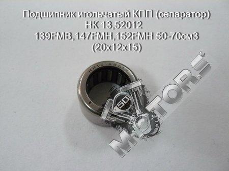 Подшипник игольчатый КПП (сепаратор) НК 13,52012, модель 139FMB,147FMH,152FMH 50-70см3, размер(20х12х15)