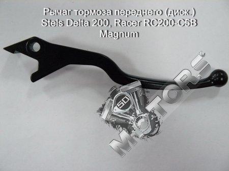 Рычаг тормоза переднего (диск.), модель Stels Delta 200, Racer RC200-C5B Magnum