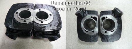Цилиндр Ява 6В (компл. 2шт. правый, левый)