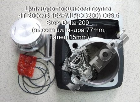 Цилиндро-поршневая группа, модель 4Т 200см3 164FML (CG200) D63,5 Stels Delta 200 ЦПГ