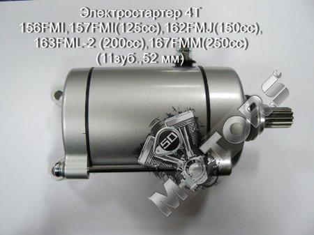 Электростартер, модель 4Т 156FMI,157FMI(125cc),162FMJ(150cc),163FML-2 (200cc),167FMM(250cc)(11зуб.,52 мм)