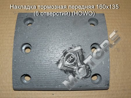 Накладка тормозная передняя размер 160x135 (6 отверстий) (HOWO)