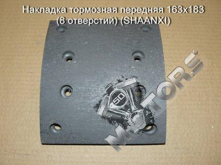 Накладка тормозная передняя размер 163x183 (8 отверстий) (SHAANXI)