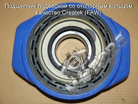 Подшипник подвесной со стопорным кольцом качество Createk (самосвал FAW)