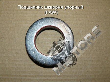 Подшипник шкворня упорный (грузовой автомобиль FAW)