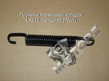 Пружина тормозных колодок L=210 передняя (грузовой автомобиль FAW)