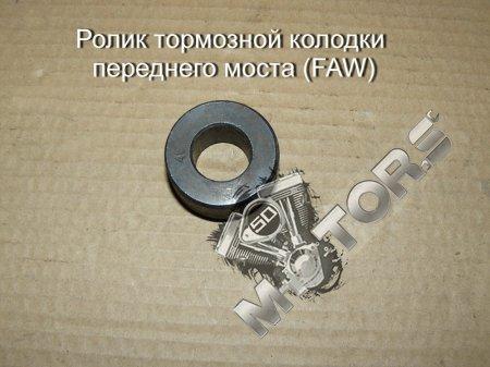 Ролик тормозной колодки переднего моста (грузовой автомобиль FAW)