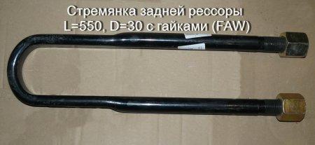 Стремянка задней рессоры L=550, D=30 с гайками (грузовой автомобиль FAW)