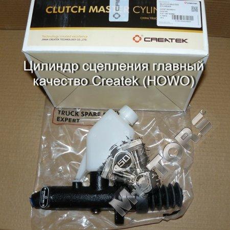 Цилиндр сцепления главный качество Createk (грузовой автомобиль HOWO)