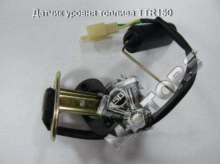 Датчик уровня топлива модель IRBIS TTR150