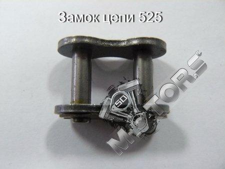 Замок цепи модель 525