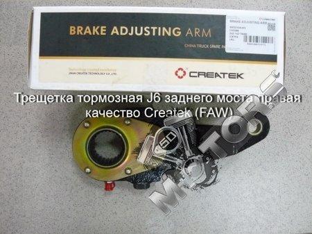 Трещетка тормозная J6 заднего моста правая качество Createk (FAW модель 2012)