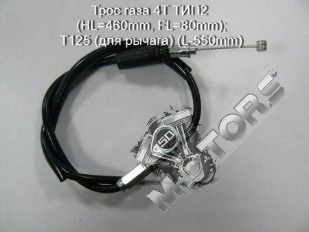 Трос газа 4Т ТИП2 (HL=460mm, FL=80mm); IRBIS Dingo T125 (для рычага) (L-550mm)