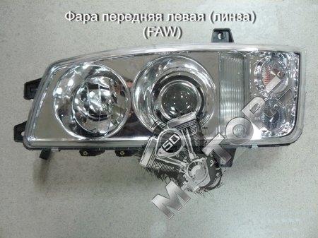 Фара передняя левая (линза) (FAW J5)