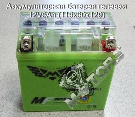 Аккумуляторная батарея гелевая 12V5Ah (119х60х129)
